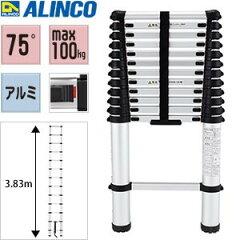 【あす楽・即納可】アルインコアルミ伸縮はしご【MW-39A】全長0.97〜3.83m伸びるはしご軽量コンパクト送料無料(伸び縮みするので、持ち運びや収納場所を選ばない便利なはしごです!)