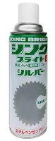 ジンクブライトEシルバースプレー420ml【バラ1本〜】亜鉛メッキの処理スプレー(ジンクスプレージンクリッチジンクブライトシルバーローバルスプレー同等品)