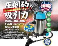 【あす楽】爆吸クリーナーNVC-S35L業務用掃除機乾湿両用35Lサイクロン式バキュームクリーナー(圧倒的な吸引力で火山灰や粉じん・固体・液体なんでも吸う!価格以上のパワー!目詰まりしない!日動工業)