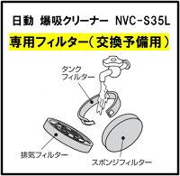 爆吸クリーナー専用【フィルター3種セット】(交換予備用)タンク・スポンジ・排気フィルター3種NVC-S35L【02P30May15】