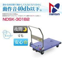 ナンシンサイレントマスターSONAE【DSK−301B2】(ハンドル折りたたみ式/プッシュブレーキ式/静音台車/最大積載荷重300kg/送料無料)