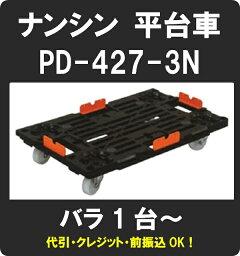 �ʥ�ʿ���PD-427-3N��1����ۡ��Ѳٽ�100kg�ۡ�ŷ�ĥ�����680×420mm��Ϣ�����ѥɡ����å��幽¤