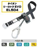 EL504タイタンリーロックEVO巻取器が回る・動く【ベルト色選択】:EL504-BL(ブラック黒)EL504-GR(グリーン緑)EL504-SB(スカイブルー青)EL504-LG(ライトグリーン)EL504-YL(イエロー黄)送料無料