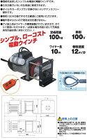 HHHスリーエッチ電動ウインチEW100(HHH,スリーエッチ,電動ウインチ,EW100,単相100V,メンテナンスフリー,シンプル)