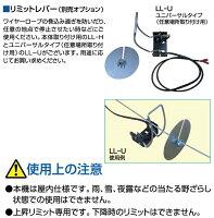 HHHスリーエッチリミットレバー【LL-U】HHH3H電動ウィンチEW100用オプションLL-Uリミットレバーリミットスイッチ