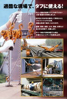 KITOキトーレバーブロックL5形0.8t×1.5m【LB008】小形軽量丈夫使いやすい強靭運輸運搬吊り上げ橋梁建築土木造船林業送料無料
