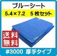 [送料無料] ブルーシート #3000 厚手 5.4×7.2 【5枚セット】(1枚あたり2,540円)折り畳みタイプ 養生シート 雨よけシート レジャーシート ハトメあり