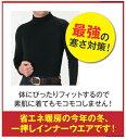 【RAKAN/日新被服】Heat Support #8012 適圧長袖Tシャツ 暖かアンダーウェア 6サイズ 3