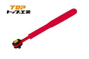 【TOP/トップ工業】RH-4ZR 絶縁ラチェットハンドル 差込角12.7mm