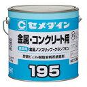 セメダイン 195 酢酸ビニール系溶剤接着剤 3kg缶 AR-131