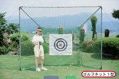 [法人様宛は送料無料(送料区分A)]■ゴルフネットGN-220型 スタンダード据置タイプ(ゴルフネット1型)