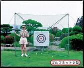 [法人様宛は送料無料(送料区分A)]■ゴルフネットGN-720型 据置折りたたみタイプ(ゴルフネット2型)