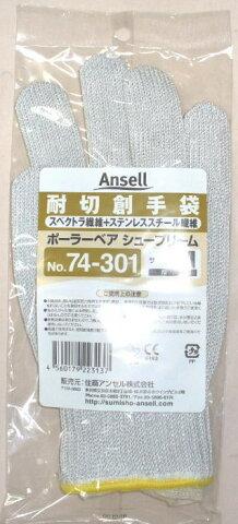 アンセル【耐切創手袋】ポーラーベア シュープリーム No.74-301