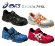 asicsアシックス作業用靴 ウィンジョブ FIS33L ワーキングシューズ