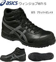 asicsアシックスウインジョブFFR71S-9075