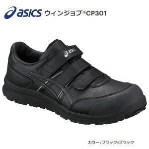 アシックス ウィンジョブ CP301 FCP301