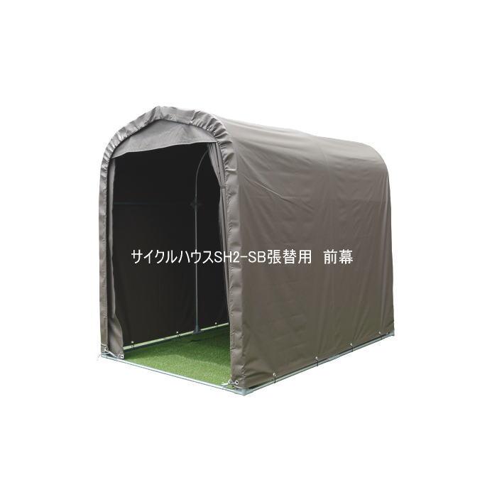 エクステリア・ガーデンファニチャー, 物置き SH-2SB