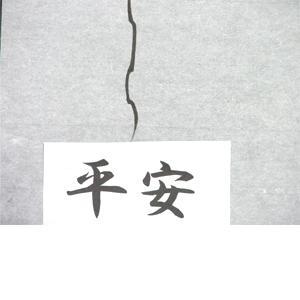 かな用半紙平安/書道用品/書道用紙/書道半紙/半紙