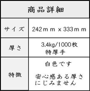 半紙/書道半紙/書道用品/書道用紙/野菊半紙商品詳細