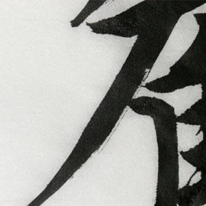【書道】国産手漉き高級半紙/大観/1000枚箱入り/書道用紙/書道半紙/半紙/書道用品/【2sp_120511_b】