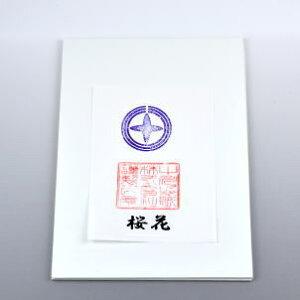 手漉き半紙桜花100