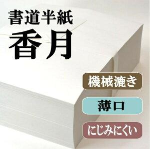 半紙/書道半紙/書道用品/書道用紙/漢字用半紙香月