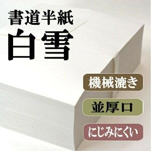 漢字用半紙白雪/半紙/書道半紙/書道用紙/書道用品/筆の運びなめたか/にじみ少なめ