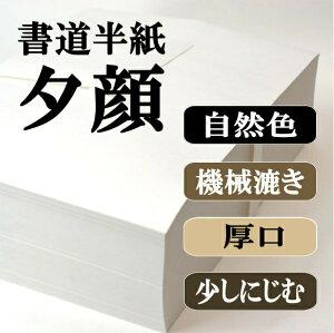 半紙/書道半紙/書道用品/書道用紙/漢字用半紙夕顔
