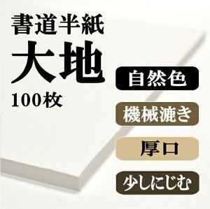 半紙/書道用品/書道用紙/書道半紙/漢字用半紙大地自然色100