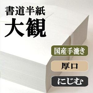 国産手漉き半紙/大観/1000枚箱入り/書道半紙/書道用紙/半紙/書道用品