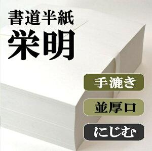 本格手漉き半紙/栄明/半紙/書道半紙/書道用紙/書道用品