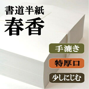 本格手漉き半紙春香/半紙/書道半紙/書道用紙/書道用品