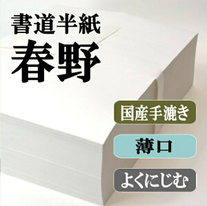 【書道】国産手漉き高級半紙春野1000枚