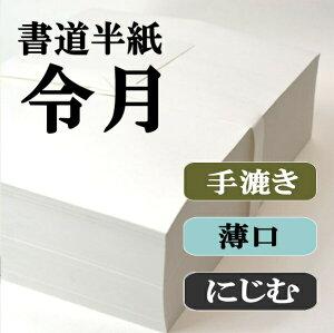 本格手漉き半紙「令月」/半紙/書道半紙/書道用紙/書道用品