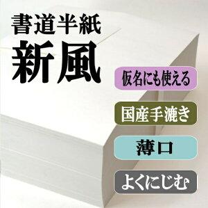 【書道】国産手漉き高級半紙新風1000枚箱入り