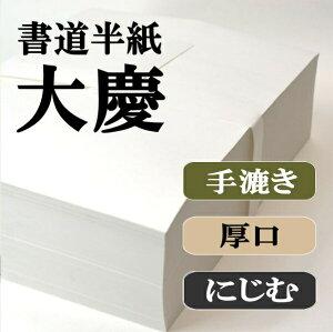 本格手漉き半紙大慶/書道半紙/半紙/書道用紙/書道用品