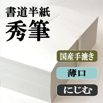 1000 domestic handmade luxury paper, brush 05P21May14.