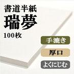 【書道半紙】手漉き高級半紙 瑞夢100枚