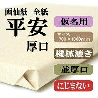 【書道用品】機械漉き画仙紙全紙かな用純雁皮紙平安厚口1反100枚