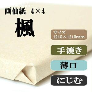 手漉き画仙紙4×4楓50/書道用紙