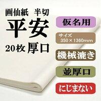【書道用品】機械漉き画仙紙半切かな用純雁皮紙平安厚口1袋20枚