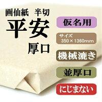 【書道用品】機械漉き画仙紙半切かな用純雁皮紙平安厚口1反100枚