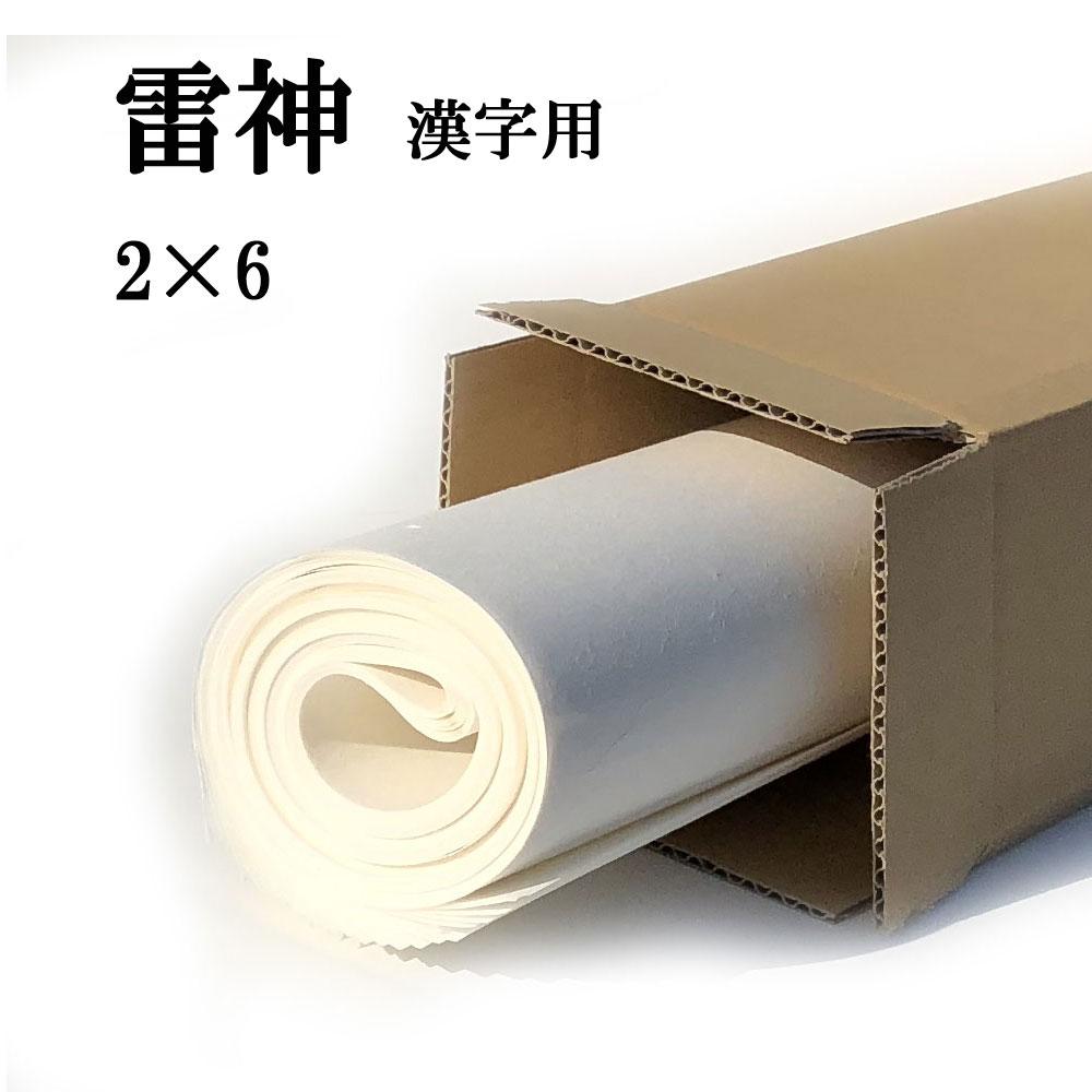 手漉き画仙紙 雷神 2×6尺 10枚
