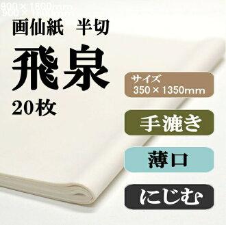 Handmade rice papers more 飛泉 1 bag 20 sheet 05P21Feb15