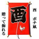 半紙屋e-shopで買える「お正月のポチ袋 来年の干支 酉ポチ凧」の画像です。価格は172円になります。