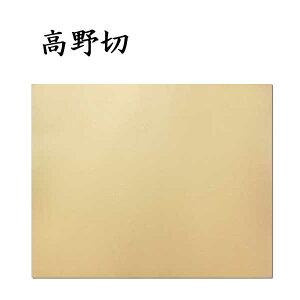 高野切https://image.rakuten.co.jp/hanshiya/cabinet/02505434/04699762/imgrc0069031062.jpg用紙