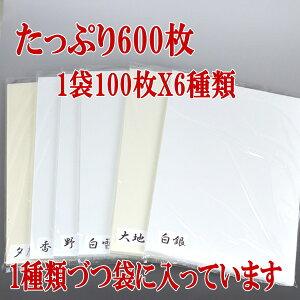 書道【書道用品】【書道半紙】漢字用6種600枚お試しセット【半紙】【書道用紙】