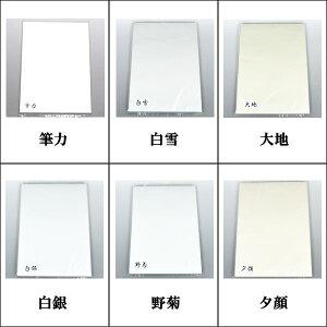 半紙/書道半紙/書道用品/書道用紙/半紙屋