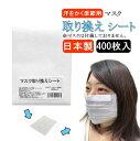 夏でも快適 マスク フィルター 取り替え シート 日本製 汗をかく季節用 在庫あり 400枚 中敷き 取り換え 国産 暑さ 対策 安い