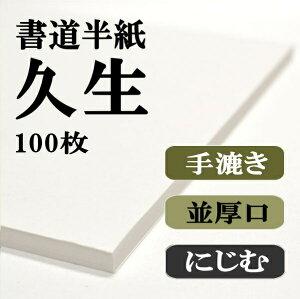 本格手漉き半紙久生/書道用紙/書道半紙/半紙/書道用品